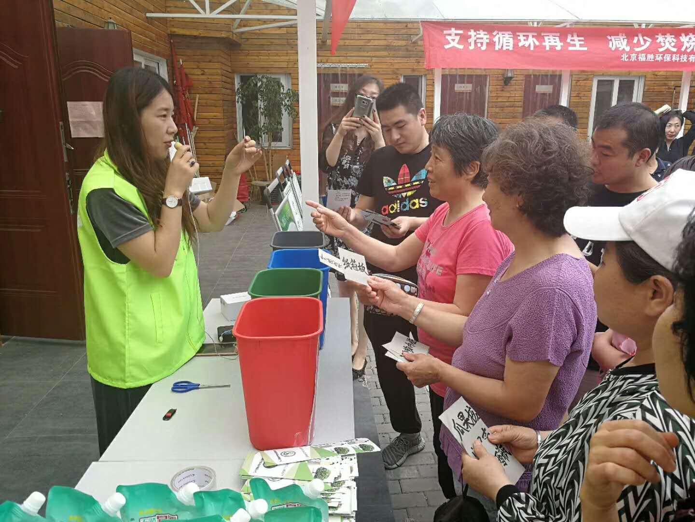 北京市海淀区八里庄北里社区举办环保宣传活动