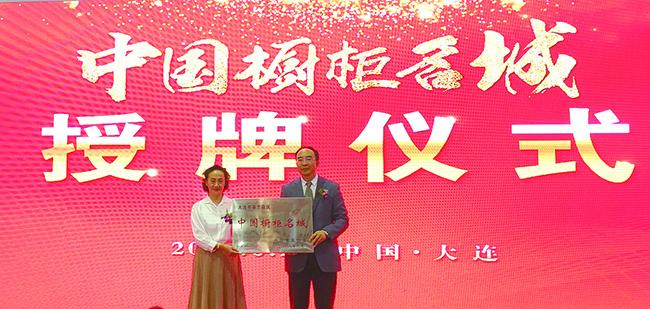大连市普兰店区中国橱柜名称授牌仪式.jpg