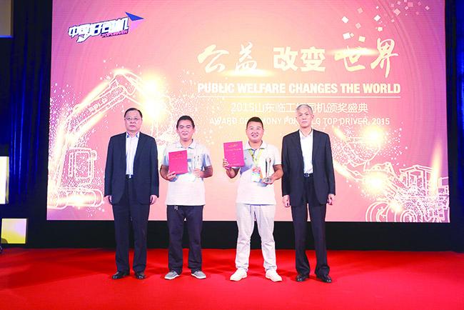 董事长王志中(左一)与中国工程机械工业协会会长祁俊(右一)为获得中国好司机总冠军的选手颁奖.jpg