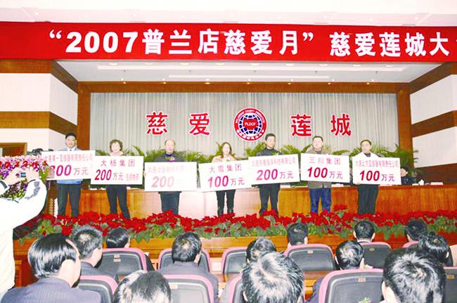 """""""2007普兰店慈爱月""""慈爱莲城大会.jpg"""