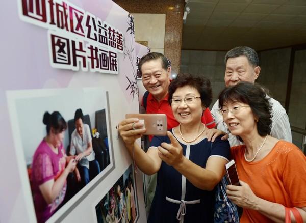 北京西城区开展 公益慈善图片书画展活动