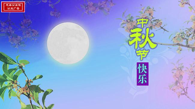 中秋节.jpg