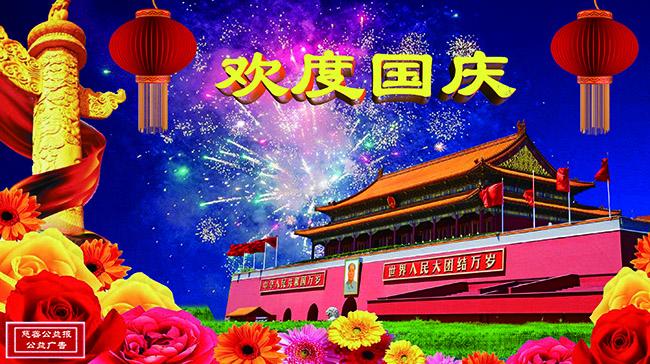 国庆节.jpg