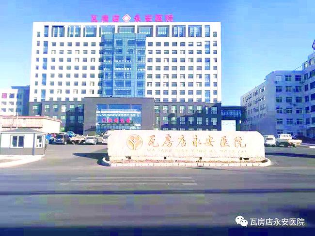 永安医院1.jpg