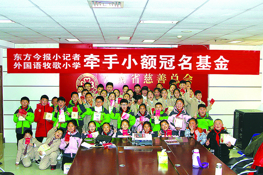 郑州48名小学生用压岁钱设冠名基金