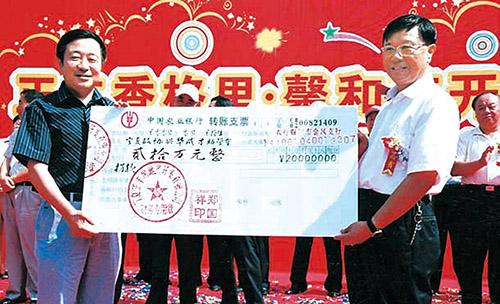 """郑国祥为自治区政协""""兴华成才助学金""""捐款.jpg"""