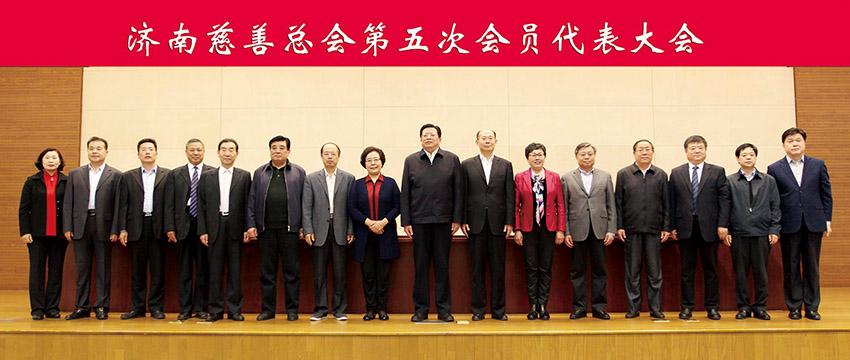 济南慈善总会第五次会员代表大会.jpg