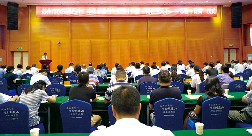 """8版   头条配图 李希金(图文)  苏州市举行第十八届""""同在蓝.jpg"""