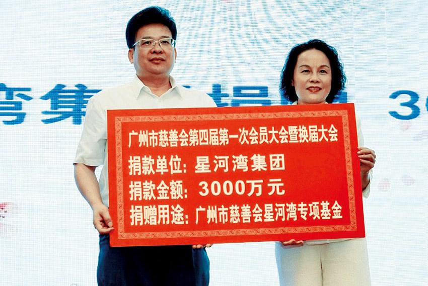 星河湾出资在广州市慈善会设立星河湾企业基金.jpg