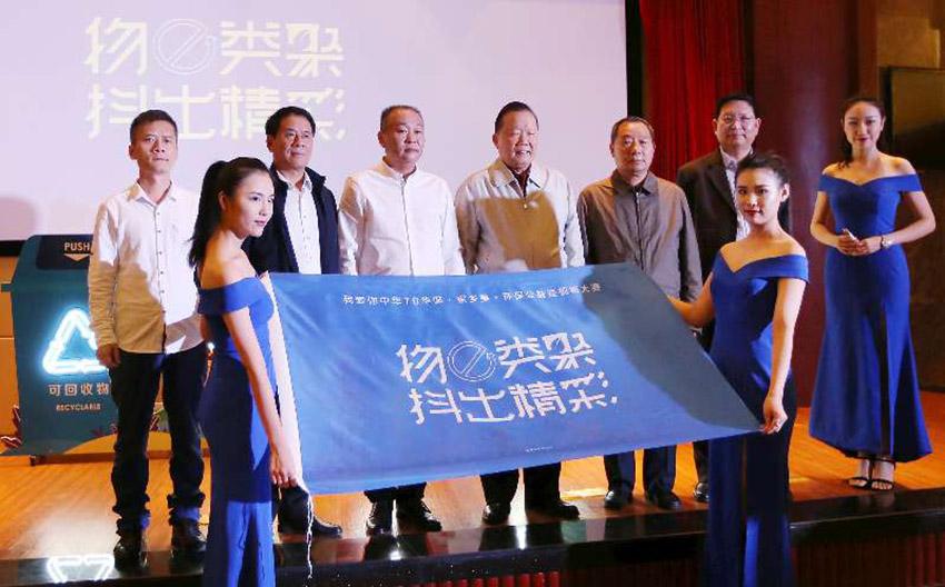 郑州开展环保公益短视频大赛