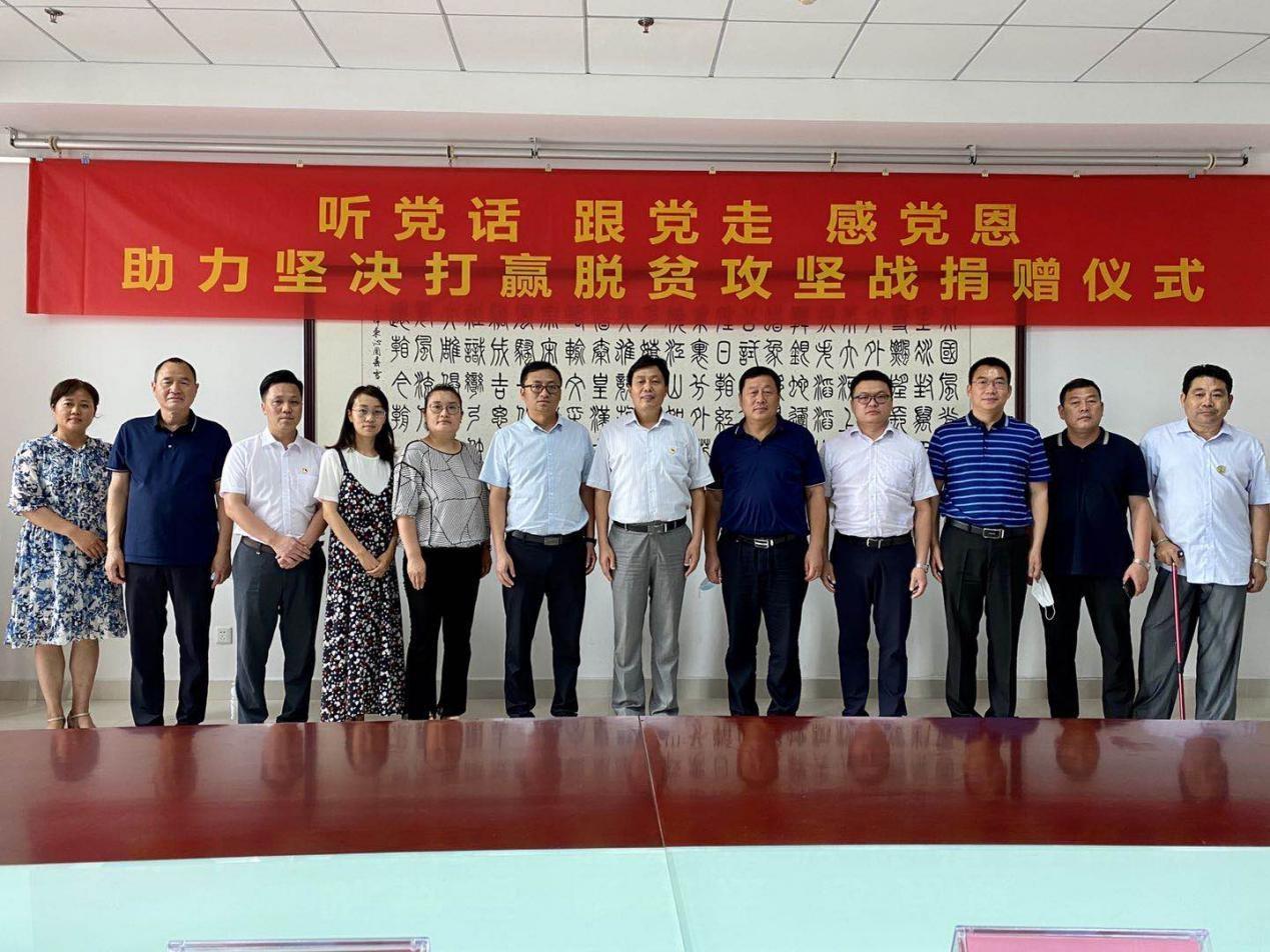 河南4家企业向省残疾人福利基金会捐赠65万