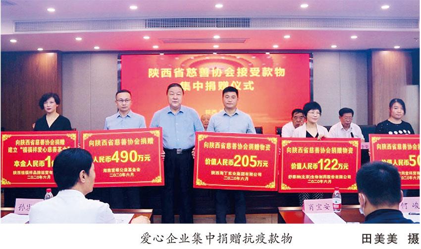 陕西省慈善协会接收抗疫捐赠款物超亿元