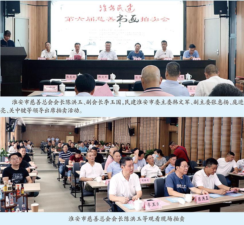 淮安市举行第六届慈善书画拍卖活动
