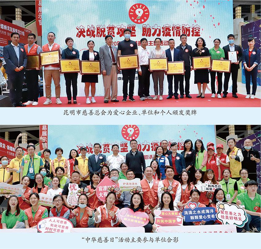 云南昆明开展慈善宣传活动