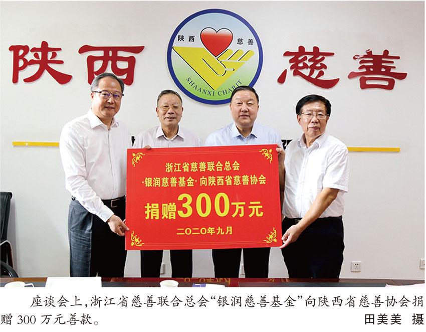 浙陕慈善协作工作座谈会在西安举行