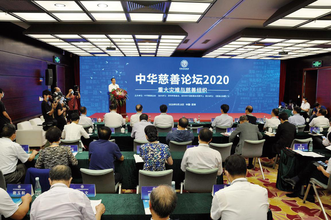 """""""中华慈善论坛2020""""圆满举行"""