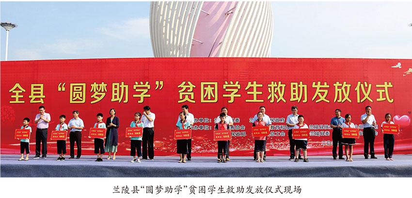 临沂市兰陵县230余万元助贫困学生圆梦
