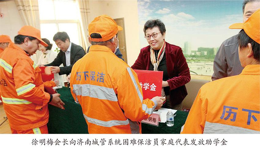 济南慈善总会助209名大学专科新生圆梦
