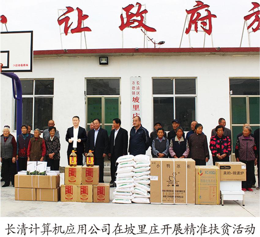 济南市长清计算机应用公司 用心做企业 用爱做慈善