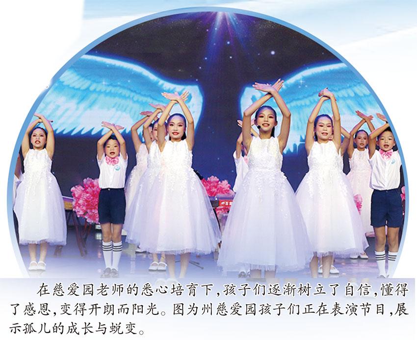 """打造慈善助孤的""""湘西模式""""              ——湘西州慈善总会推行孤儿集中养育促进孤儿全面发展工作纪实"""