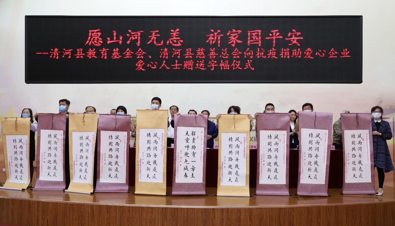 清河县慈善总会向爱心人士捐献艺术作品