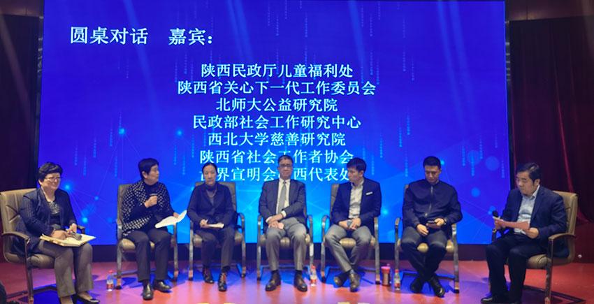 陕西省第二届关爱保护儿童论坛在西北大学举行