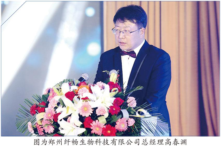 记郑州纤畅生物科技有限公司总经理高春渊