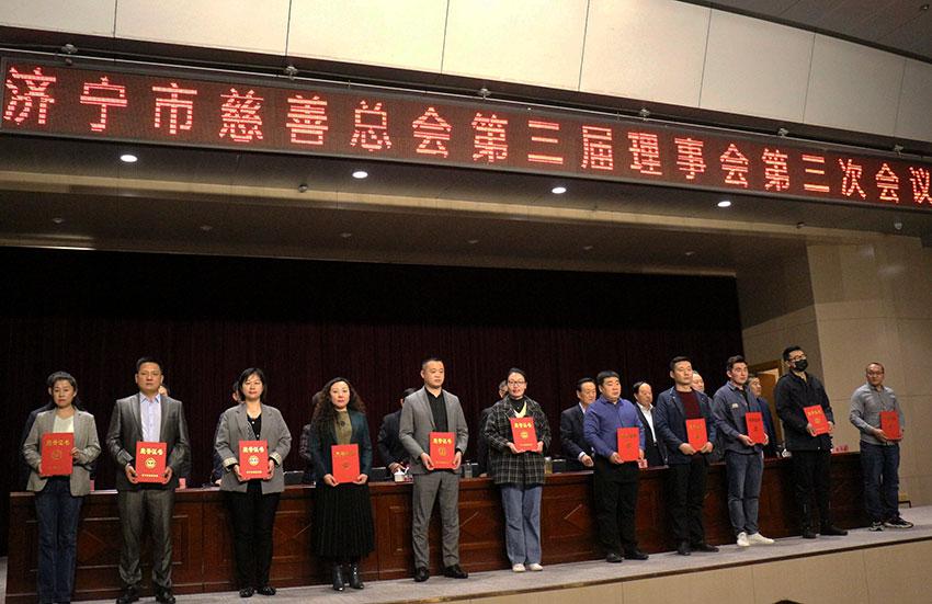 2020年济宁接收慈善捐赠达4.61亿元