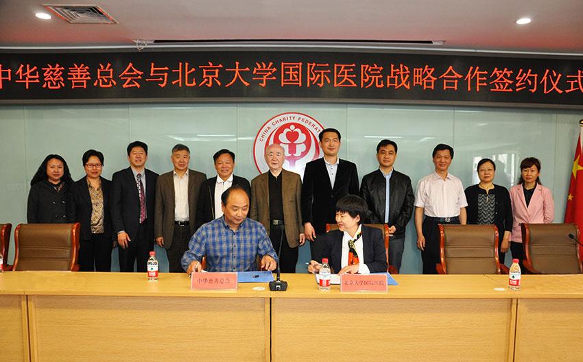 中华慈善总会与北京大学国际医院签署战略合作协议