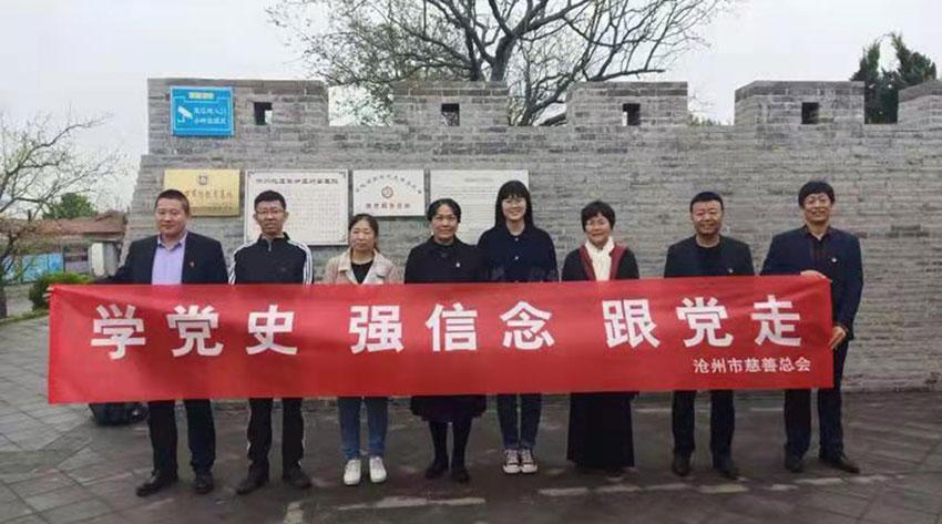沧州市慈善总会开展党史学习教育活动