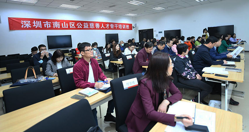 深圳市南山区举办公益慈善骨干人才培训班