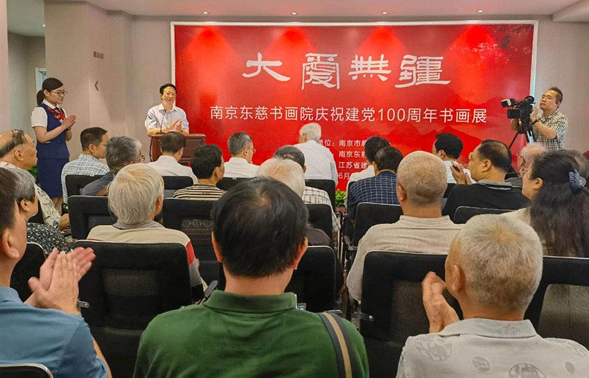 南京市慈善总会举办庆祝建党100周年书画展