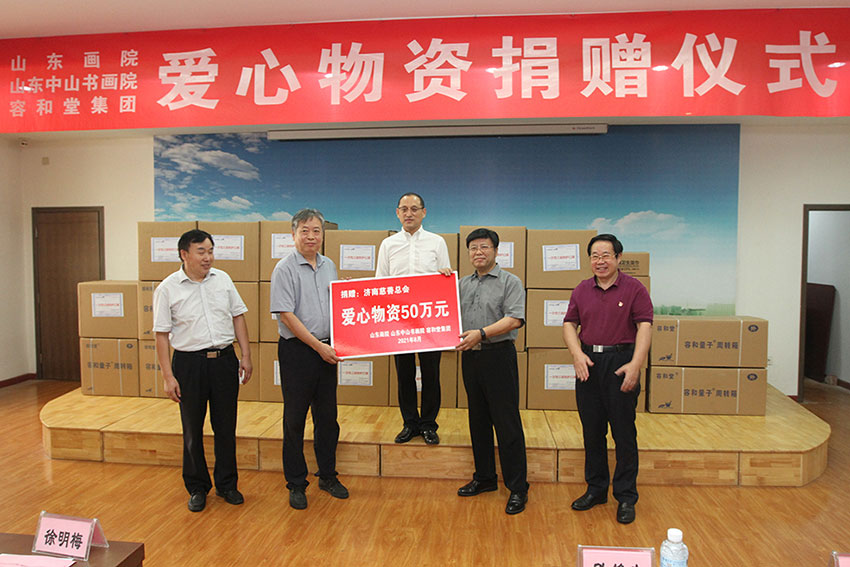 山东书画家慈善捐赠50万元医疗物资