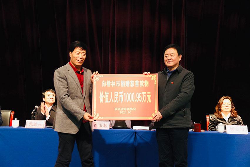 陕西省慈善协会向榆林市捐赠1000余万元慈善款物